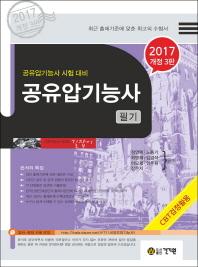 공유압기능사 필기(2017)(개정판 3판)(기계기능사 시리즈 길잡이)
