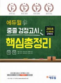 중졸 검정고시 핵심총정리(2018)(에듀윌)