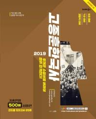 고종훈 한국사 기출변형500제: 심화편(2019)