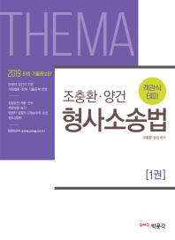 조충환 양건 객관식 테마 형사소송법 세트(2019)(전4권)(전4권)
