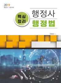 행정사 핵심정리 행정법(2019)