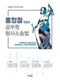 홍형철 공무원 형사소송법