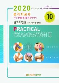 물리치료학. 10: 실기시험 2[자료 제시형 문제](2020)