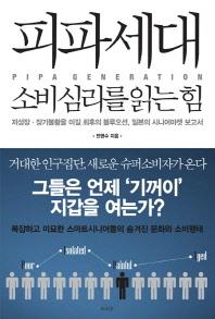 피파세대 소비심리를 읽는 힘 ///OO5