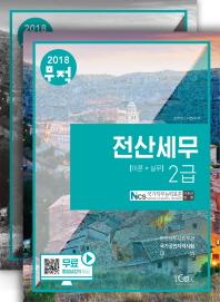 전산세무 2급 세트(2018)(무적)(전2권)