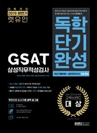 GSAT 삼성직무적성검사 독학단기완성(2019 하반기))