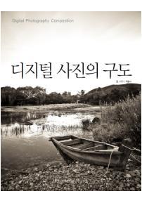 디지털사진의 구도 2012 개정판