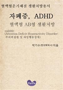 혈액형운기체질 생활처방총서 자폐증, ADHD 혈액형 AB형 생활처방