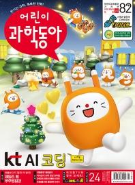 어린이과학동아 (2019년 12월 15 일자) (24호)