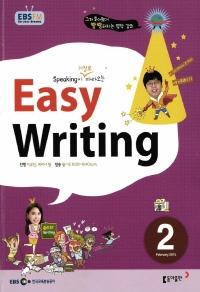 이지 라이팅(Easy Writing) (방송교재 2015년 02월)(EBS FM 라디오)