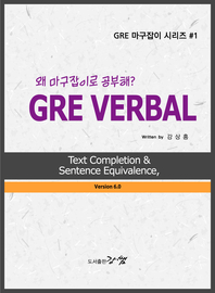 GRE VERBAL, Text Completion & Sentence Equivalence, 왜 마구잡이로 공부해?(GRE 마구잡이 시리즈 #1)