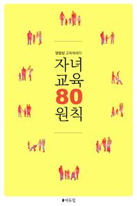 자녀교육 80원칙