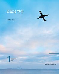 굿모닝인천 1월 (2017)