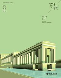 전쟁기념관. 136(2017년 5월호)