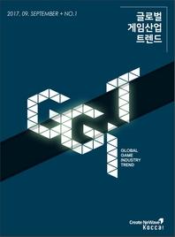 글로벌 게임산업 트렌드(2017년 9월 제1호)