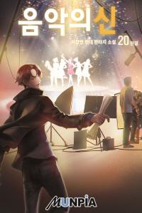 음악의 신. 20(완결)