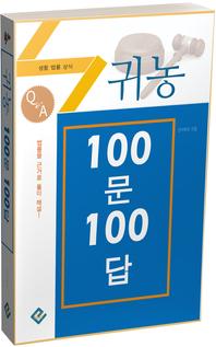 귀농 100문 100답(생활법률상식)