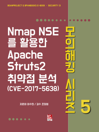 Nmap NSE를 활용한 Apache Struts2 취약점 분석(CVE-2017-5638) - 모의해킹 시리즈