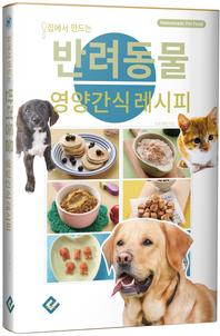 집에서 만드는 반려동물 영양간식 레시피