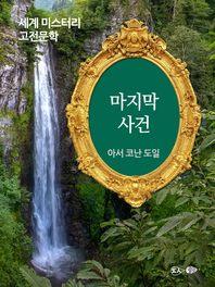 마지막 사건 - 세계 미스터리 고전문학 049