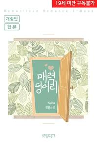 매력덩어리(종이책 개정판)(외전포함)(전2권)(완결)