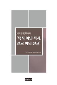 삐딱한 김목사의 '목사 아닌 목사, 설교 아닌 설교'