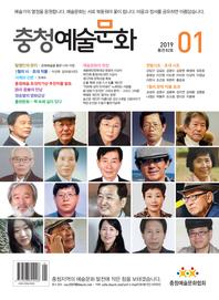 충청예술문화 2019년 1월(통권82호)