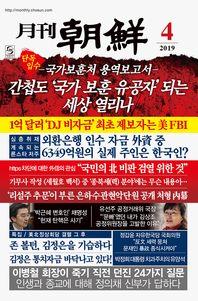 월간조선 2019년 04월호 (통권 469호)
