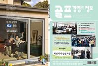 골프경영과정보 통권 81호