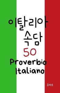 이탈리아 속담 50 Proverbio Italiano