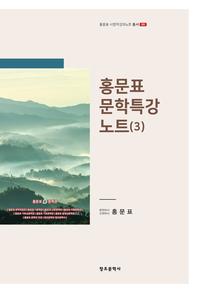 홍문표문학특강노트. 3