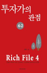 Rich File (리치파일) 4-2