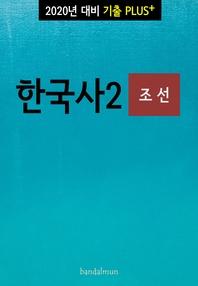 2020년 대비 기출플러스 한국사. 2(조선)