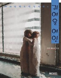 귀여운 여인 - 세계단편소설걸작전2