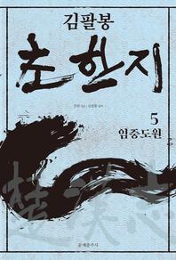 김팔봉 초한지. 5