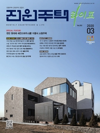 전원주택라이프 2020년 03월호