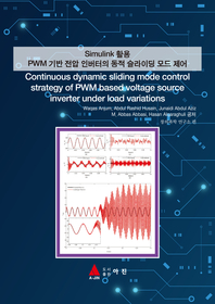 Simulink 활용 PWM 기반 전압 인버터의 동적 슬라이딩 모드 제어