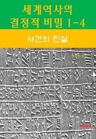 세계역사 결정적 비밀 1-4 _사건의 진실