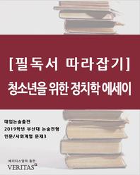 [필독서 따라잡기] 청소년을 위한 정치학 에세이