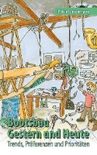 [해외]Bootsbau - Gestern und Heute