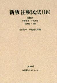 注釋民法 18 復刊版 オンデマンド版