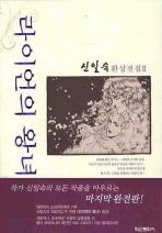 라이언의 왕녀(단편)(신일숙 환상전집 2)