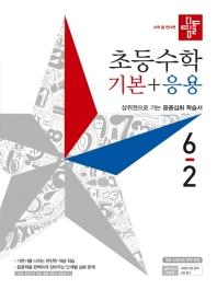 초등 수학 6-2 기본+응용(2019)(디딤돌)