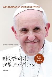 따뜻한 리더, 교황 프란치스코(양장본 HardCover)