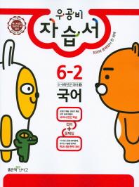 초등 국어 6-2 자습서(2016)