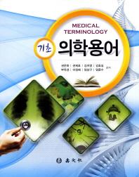 의학용어(기초)
