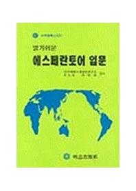 에스페란토어 입문 (알기쉬운)