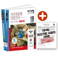 사무자동화산업기사 필기 미니족보(2019)