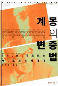 계몽의 변증법 /정가16000원/8