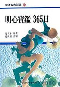 명심보감 365일(동양고전백선 15)
